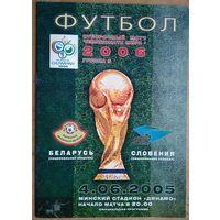 Программа отборочного матча ЧМ 2006 по футболу. Беларусь - Словения.