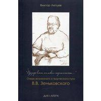 Прежде всего он искал подлинности...: очерк жизненного и творческого пути В. В. Зеньковского