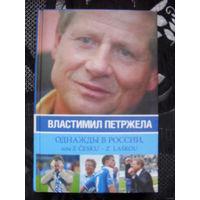 """Книга В.Петржелы """"Однажды в России'."""