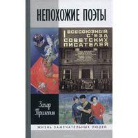 Непохожие поэты. Трагедия и судьбы большевистской эпохи. Жизнь замечательных людей
