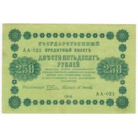 250 рублей 1918 год АБ-023  ПЯТАКОВ-М. ОСИПОВОВ