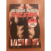 Идеальные мышцы тела 12недельный курс тренировок Майкл ДоРсо,Б.Филлипс