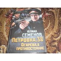 """Ю.Семенов.""""Петровка,38"""",""""Огарева,6"""",""""Проти востояние""""."""