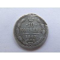 10 копеек 1863