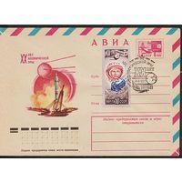 1977 - 20 лет космической эры _СГ - г.Гагарин