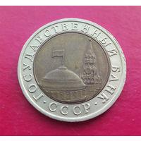 10 рублей 1991 ЛМД СССР ГКЧП #03