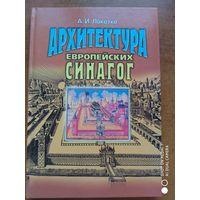 Архитектура европейских синагог. / А. И. Локотко.