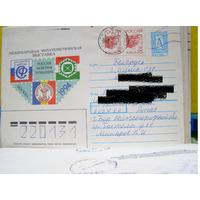 РОССИЯ 1992 Хмк почта
