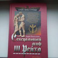 Книга Сексуальный Миф третьего Рейха