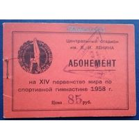 Абонемент на посещение чемпионата мира по спортивной гимнастике. 1957 г. Москва.