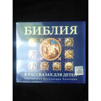 Аудиокнига Библия в рассказах для детей (аудиокнига MP3) (Лицензия)