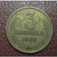 3 копейки 1969 медно-цинковый сплав