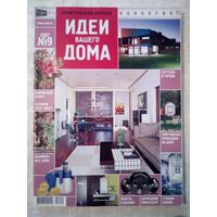 Идеи Вашего Дома 2007-09 журнал дизайн ремонт интерьер