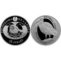 Большой кроншнеп, 10 рублей 2011, Серебро