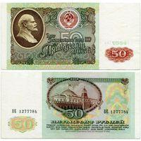 СССР. 50 рублей (образца 1991 года, P241, XF) [серия ВЕ]