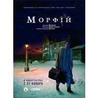 Морфий (фильм Алексея Балабанова, 2008)