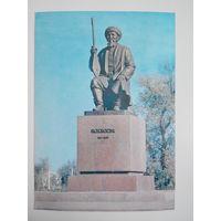 Гаспарянц В. Фрунзе. памятник Токтогулу Сатылганову. 1979 год. Чистая #0072