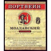 Этикетка Портвейн молдавский