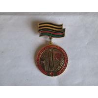 50 лет освобождения Белорусии.1994г.