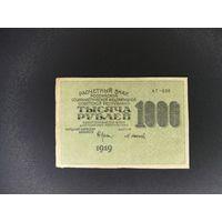 1000 рублей 1919 года ! c 1 руб!