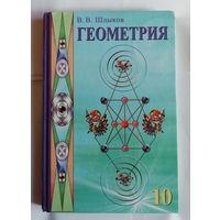 Геометрия. 10 класс. Шлыков В.В. - 2-е (!!) издание, 2007 год