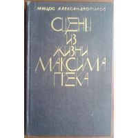Сцены из жизни Максима Грека