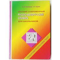 Краткий современный русско-белорусский словарь для школьников