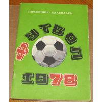 Футбол-1978