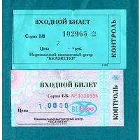 Входные билеты-Белэкспо-Минск