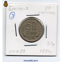 50 стотинок Болгария 1974 года (#3)
