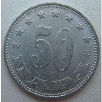 Югославия 50 пара 1953 г.