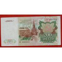 200 рублей 1991 года АБ 9860889.