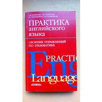 Книга. Практика английского языка. Сборник упражнений по грамматике.