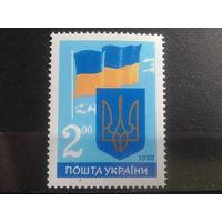 Украина 1992 Герб и флаг** Михель-1,0 евро