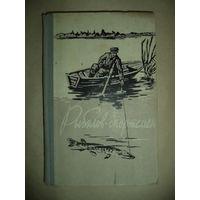 Рыболов-спортсмен: Избранные рассказы и статьи.альманах -1959 г.