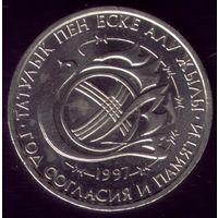 20 Тенге 1997 Казахстан Год согласия