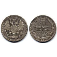 10 копеек 1910 СПБ ЭБ, Николай II. Остатки штемпельного блеска