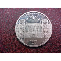 5 рублей Госбанк.