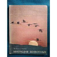 Дж. Клаудсли-Томпсон Миграция животных