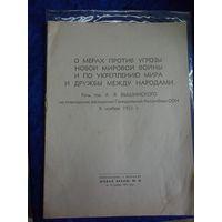 О мерах против угрозы новой мировой войны... Речь тов. Вышинского в ООН. 1951 г.