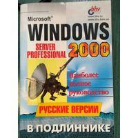 Windows 2000 Server Professional в подлиннике. Русская версия