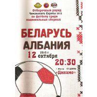 2010 Беларусь - Албания