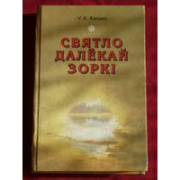 Святло далёкай зоркi. Биография А.К. Сержпутовского.