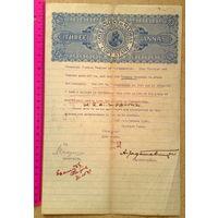 Правительство Мадраса 3 аннас 1931г