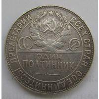 Полтинник 1924 г. ТР. Серебро #4