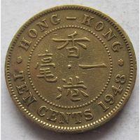 Гонконг 10 центов 1948