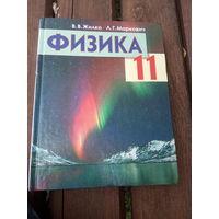 Физика 11