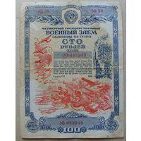 Облигация-3, 100 руб., 1945