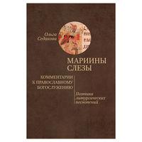 Мариины слезы. Комментарии к православному богослужению. Ольга Седакова