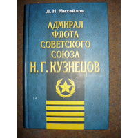 Л.Н. Михайлов  Адмирал Флота Советского Союза Н. Г. Кузнецов